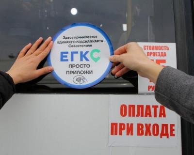 Льготники Севастополя получат единую городскую карту в установленные сроки