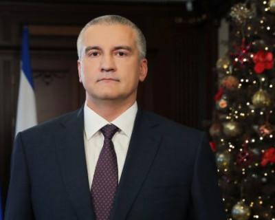 Сергей Аксёнов: «Для Крыма уходящий год стал особенным и во многих отношениях переломным»