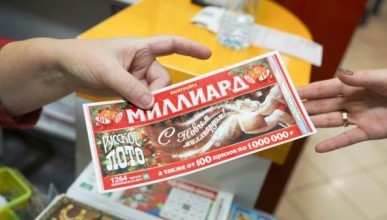Россияне, выигравшие в лотерею по 500 000 000 рублей, не выходят на связь