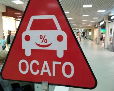 Новые тарифы ОСАГО вступили в силу 9 января