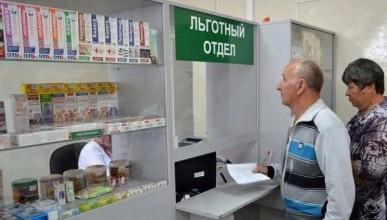 В Севастополе открылась новая льготная аптека