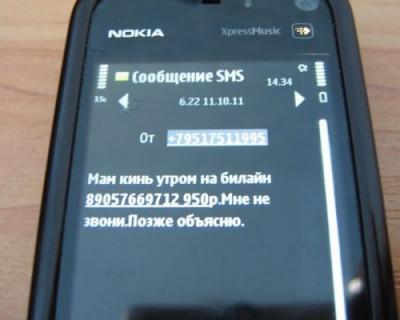 В Крыму активизировались смс-мошенники (ФОТО)