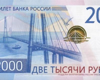 Украинцы не понимают, какой мост нарисован на купюре в 2000 рублей