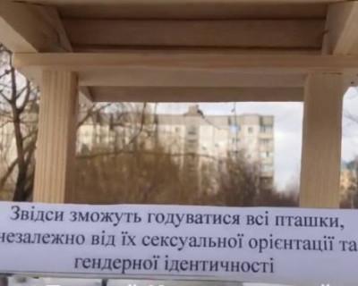 На Украине повесили кормушки для пернатых геев (ФОТО)