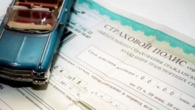 Первые итоги реформы ОСАГО в России