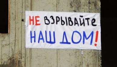 В Севастополе прошел бунт пайщиков, которые лишаются своего жилья из-за запрета губернатора на строительство