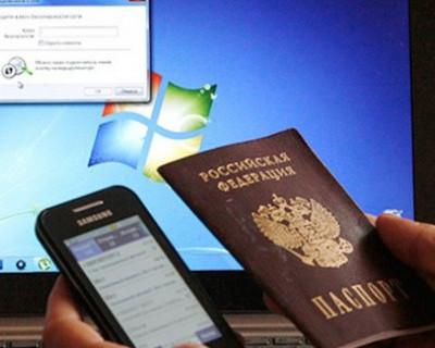 В Интернет по паспорту