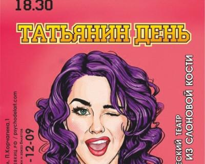 Севастопольцев приглашают в поэтический театр