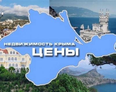 В течение 2014 года в Крыму средние цены на недвижимость повысились на 46%