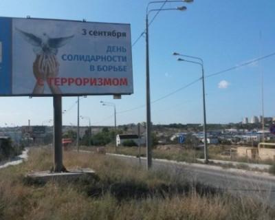 Правительство Севастополя располагает 5% от всего количества билбордов по городу