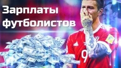 Сколько российский клубный футбол потратил на зарплаты своим футболистам