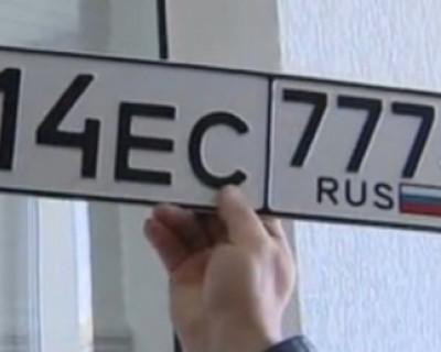 Если Вы перерегистрируете автомобиль в ГАИ и получите новые автомобильные номера