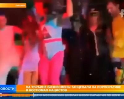Украинская компания устроила вечеринку в стиле Третьего рейха (ВИДЕО)