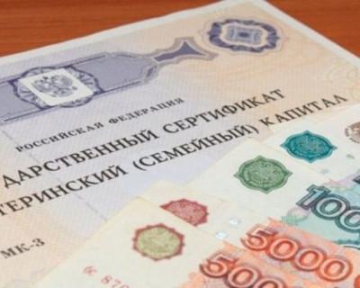 В Севастополе некоторые организации незаконно обналичивают материнский капитал