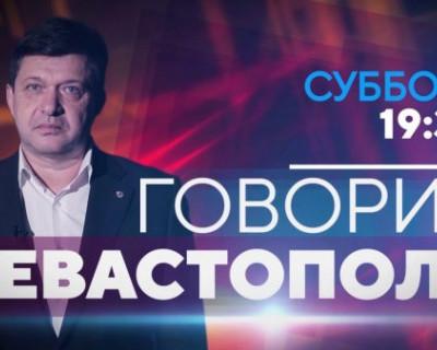 Анонс сюжетов самой скандальной городской программы «Говорит Севастополь» на 2 февраля 2019 года