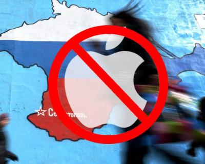 Американская корпорация Apple заблокировала аккаунты разработчиков, которые находятся на территории республики Крым