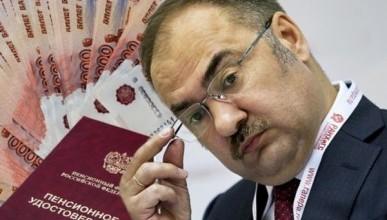 Пенсионный фонд России требует вернуть с пенсионера 3 копейки переплаты (ФОТО)