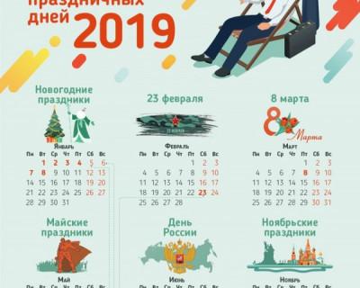 Календарь праздничных дней 2019