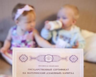 Как получить материнский капитал в Севастополе