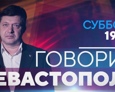 О чем «Говорит Севастополь» – в субботу в 19.30 на ИКС