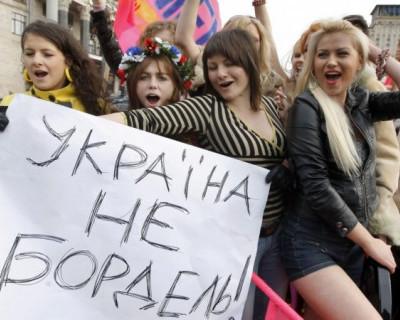 Станет ли Украина публичным домом Европы?
