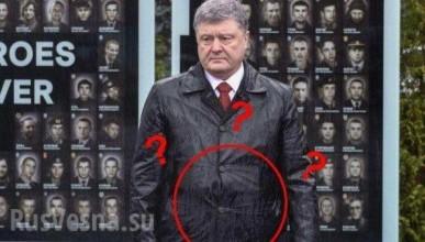 Украинские пользователи Интернета обсуждают внешний вид Порошенко