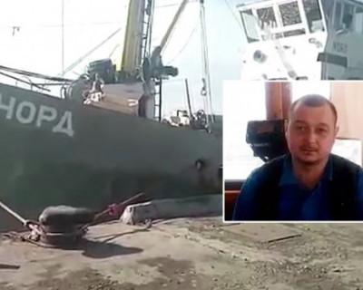 Капитан «Норда» рассказал, как он сбежал из Украины