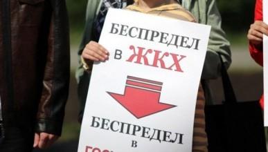 Севастопольцы объявили войну управляющей компании