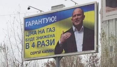 Кандидат в президенты Украины оказался замешан в гей-скандале