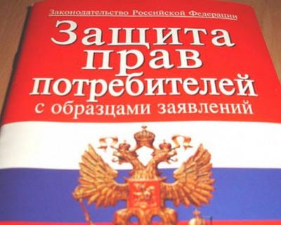 Кто и как защищает  права потребителей в Севастополе