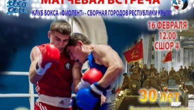 В Севастополе состоится матчевая встреча по боксу (АНОНС)