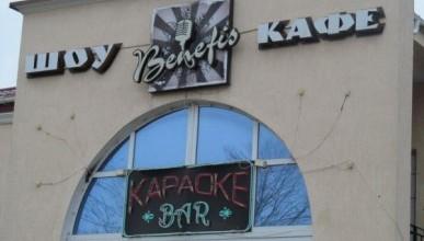 Стали известны подробности смертельной трагедии в севастопольском баре «Бенефис»