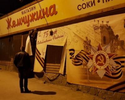 Крымчан поздравили с освобождением плакатами с немцами