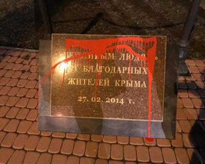 Хулигану, облившему краской памятник «Вежливым людям», продлили срок заключения