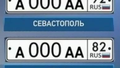 В России автовладельцы останутся без номеров
