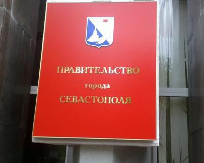 """Правительством Севастополя арестованы 140 документов на право собственности, имеющие """"донецкую серию"""""""