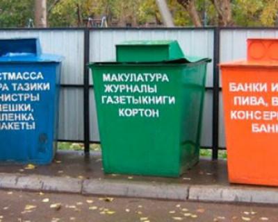 Севастопольские общественники озабочены отсутствием сортировки мусора