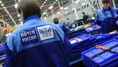 На Почте России посылки принимают пьяные женщины?