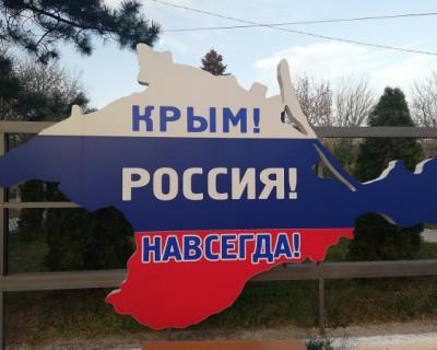 Крымский депутат позвал главу МИД Украины в Крым на юбилей