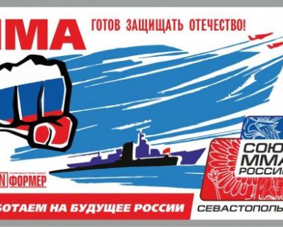 Севастопольские бойцы ММА проявили себя достойно