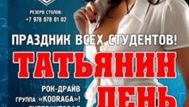 Не пропусти самую Грандиозную вечеринку - День Студента в Севастополе!