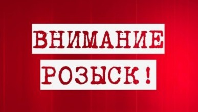 В Крыму ищут пропавшего водителя из Москвы (ФОТО)