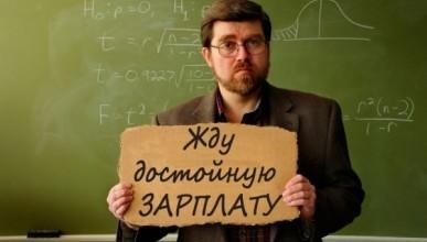 Низкие зарплаты российских врачей и педагогов объясняются их ленью