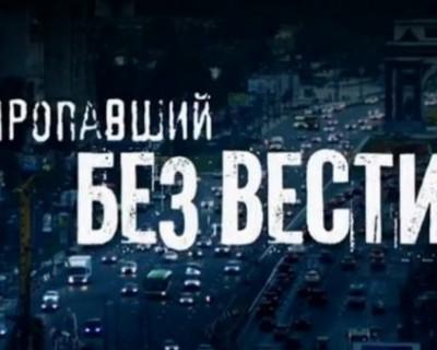 В России мошенники зарабатывают на пропавших без вести