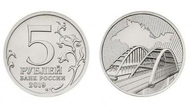 В России появилась монета с Крымским мостом