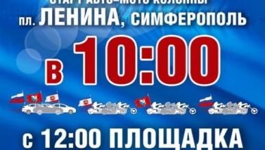 Пять лет воссоединения с Россией! План мероприятий на 16 марта (АФИША)