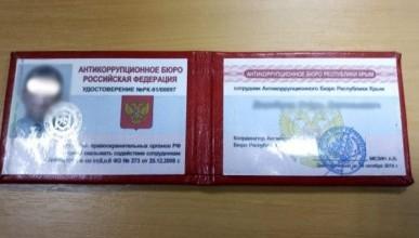 ФСБ в Крыму арестовала лжесотрудника ФСБ