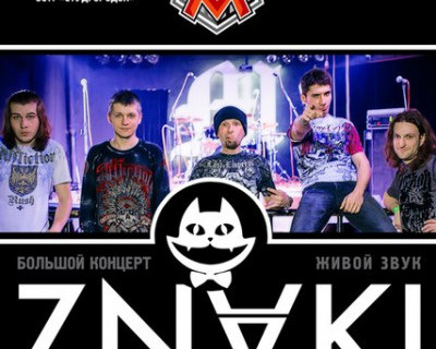 Группа ZNAKI в Севастополе!