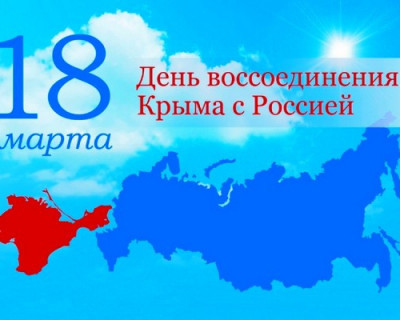 Россияне назвали главное в воссоединении Крыма с Россией