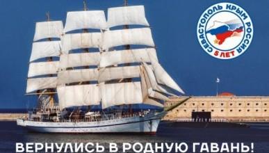 В Севастополе состоялось гашение юбилейной почтовой открытки